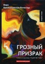 В царстве тьмы: Кн. 1. Грозный призрак