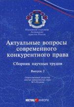 Актуальные вопросы современного конкурентного права: сборник научных трудов. Вып 2
