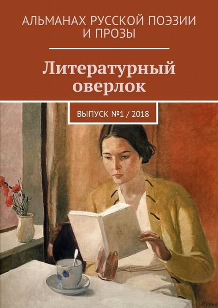 Литературный оверлок. Выпуск №1/2018