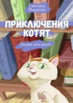 Приключения котят. Сказка для детей