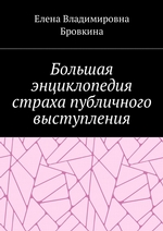 Большая энциклопедия страха публичного выступления