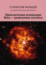 Приключения командора Янга – разведчика космоса