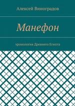 Манефон. Хронология Древнего Египта
