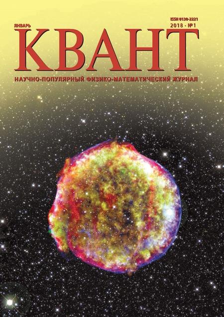 Квант. Научно-популярный физико-математический журнал. №01/2018