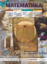 Математика. Методический журнал для учителей математики. №02/2018