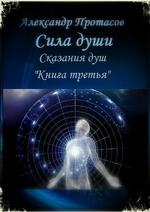 Сила души. Сказания душ. Книга третья