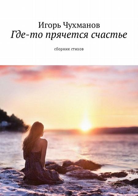 Где-то прячется счастье. Cборник стихов