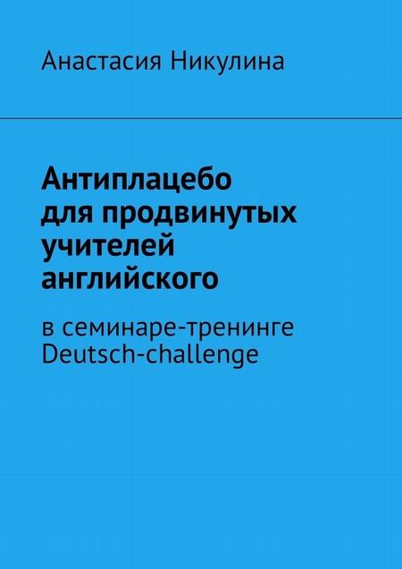 Антиплацебо для продвинутых учителей английского. Всеминаре-тренинге Deutsch-challenge