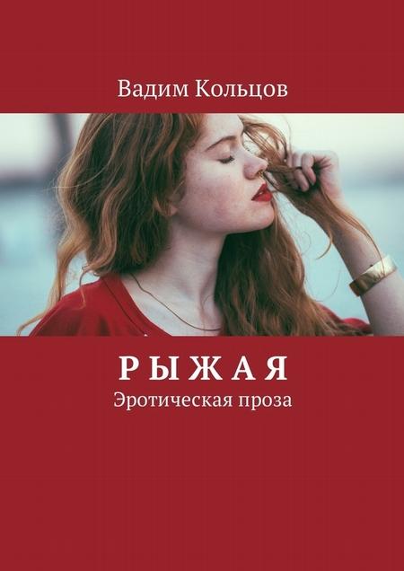 Рыжая. Эротическая проза