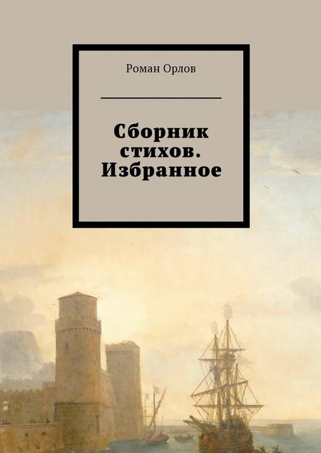 Сборник стихов. Избранное