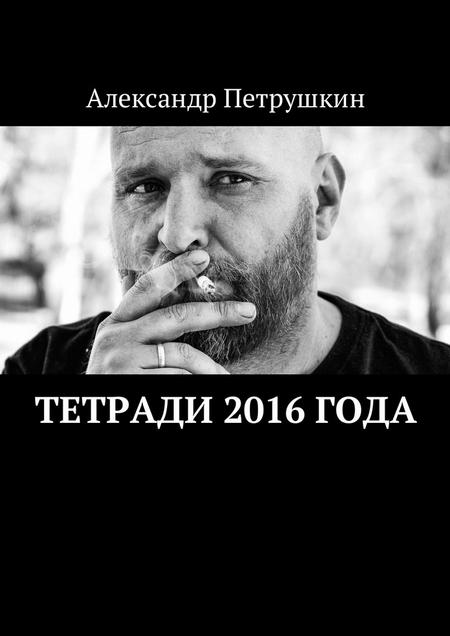 Тетради 2016 года