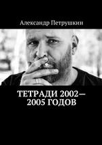 Тетради 2002—2005годов