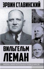 Вильгельм Леман. Подлинная история Штирлица