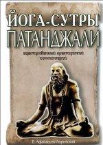 Йога-сутры Патанджали. Адаптир.практический (мяг.)
