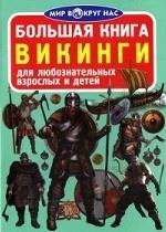 Большая книга. Викинги. Для любознательных взрослых и детей