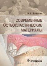 Базикян Эрнест Арамович. Современные остеопластические материалы 150x213