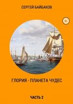 Байбаков Сергей - купить книги автора или заказать по почте faf179b7518