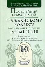 Постатейный комментарий к Гражданскому кодексу Российской Федерации. Части 1, 2, 3