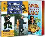 Подарок настоящему рыбаку. Золотая книга русской рыбалки. 1000 лучших советов и рекомендаций