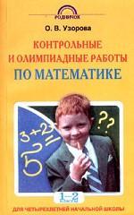 Контрольные и олимпиадные работы по математике, 1-2 класс
