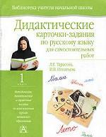 Дидактические карточки-задания по русскому языку для самостоятельных работ. 1 класс