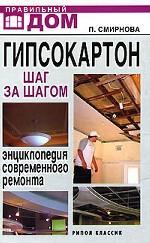 Гипсокартон Шаг за Шагом. Энциклопедия современного ремонта