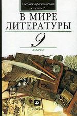 В мире литературы: учебник-хрестоматия для общеобразовательных учреждений. Часть 2. 9 класс. Издание 8-е