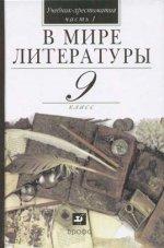 В мире литературы. 9 класс