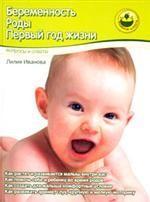 Беременность. Роды. Первый год жизни. Вопросы и ответы
