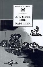 Анна Каренина. В 2 томах. Том 2