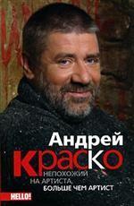Андрей Краско. Не похожий на артиста, больше чем артист