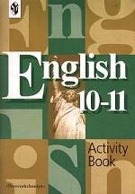 English. 10-11 классы. Activity Book
