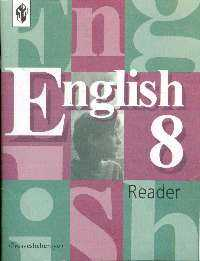 English. 8 Class. Reader