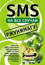 SMS на все случаи. Ржунимагу