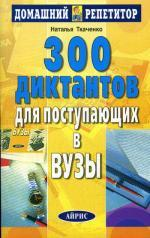300 диктантов для поступающих в вузы. 7-е издание