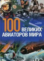 Скачать 100 великих авиаторов мира бесплатно Е. Готовала