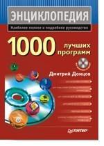 1000 лучших программ + DVD