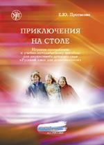 Приключения на столе. Русский язык для дошкольников. Игровое приложение