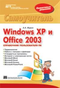 Windows XP и Office 2003. Справочник пользователя ПК. Самоучитель