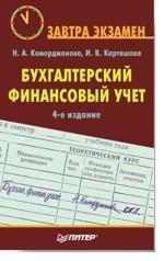 Бухгалтерский финансовый учет: Завтра экзамен. 4-е изд