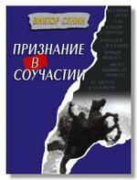 Признание в соучастии. О смутном времени Брежнева, Горбачева и Ельцина