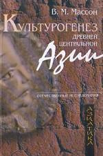 Культурогенез Древней Центральной Азии / Под ред. Л. Б. Кириченко