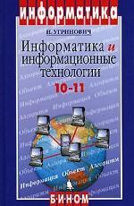 Информатика и информационные технологии. 10-11