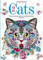 Cats-2.Творческая раскраска замурчательных котиков