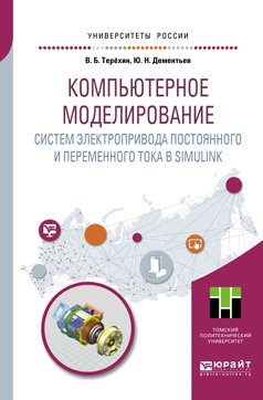 Компьютерное моделирование систем электропривода постоянного и переменного тока в Simulink. Учебное пособие для академического бакалавриата