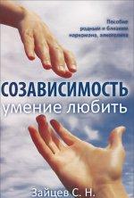 Созависимость - умение любить. 5-е изд