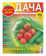 Dacha Pressa.ru 06-2018