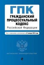 Гражданский процессуальный кодекс Российской Федерации. Текст с изм. и доп. на 1 марта 2018 г.