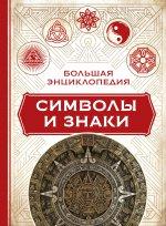 Большая энциклопедия: Символы и знаки