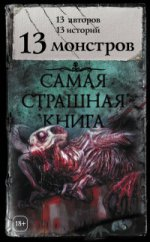 Самая страшная книга. 13 монстров
